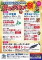 江戸川冬のグルメ祭