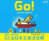 Go!勝利へスタート前のめり