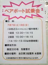7月7日、8日は江戸川ペアボート