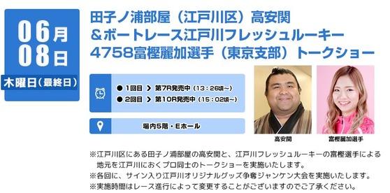 高安関&富樫麗加トークショー