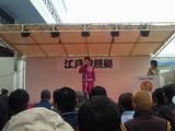 2009年6月江戸川再開記念時の福島ゆーき王子