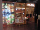 芋と大根SUNAMO店