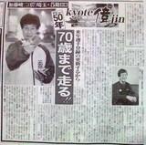 70歳まで走る!kyote偉jin加藤峻二