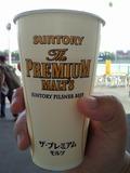 多摩川サントリーカップ