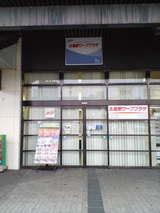 JR四国ワープ丸亀店