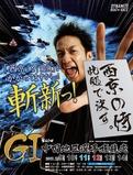G1波田陽区選手権競走