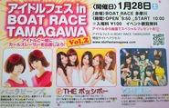 アイドルフェスinBOATRACE TAMAGAWA Vol.2広告