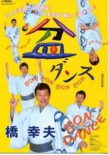 BONBONBONBON盆ダンス〜♪