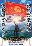 初代の栄冠は浜名湖で輝く!!