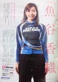 今年3月のフライデー魚谷香織広告