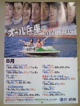 尼崎ポスターカレンダー8月