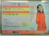 エリカ様の唐津競艇ポスター