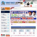トウチュウ杯展望サイト開設中の江戸川HP