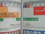 2012前期ファン手帳の開催予定表