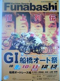 頂上列伝G1船橋オート祭