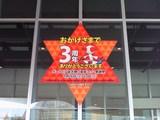 BP習志野開設3周年記念