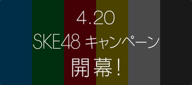 4.20 SKE48キャンペーン開幕!