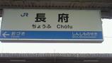 ちょうふ駅