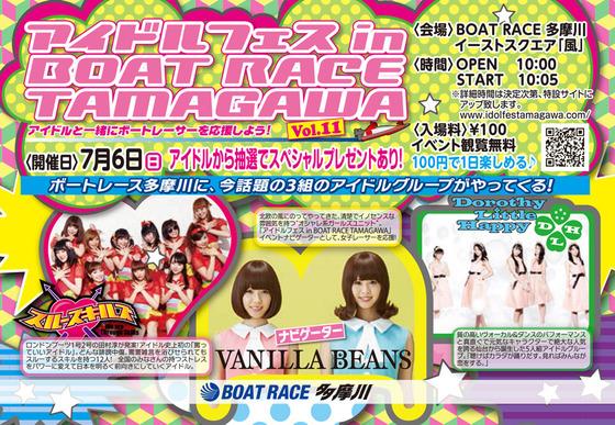 アイドルフェス in BOATRACE TAMAGAWA Vol.11