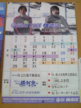 住之江ポスターカレンダー