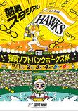 熱戦スタジアム福岡ソフトバンクホークス杯