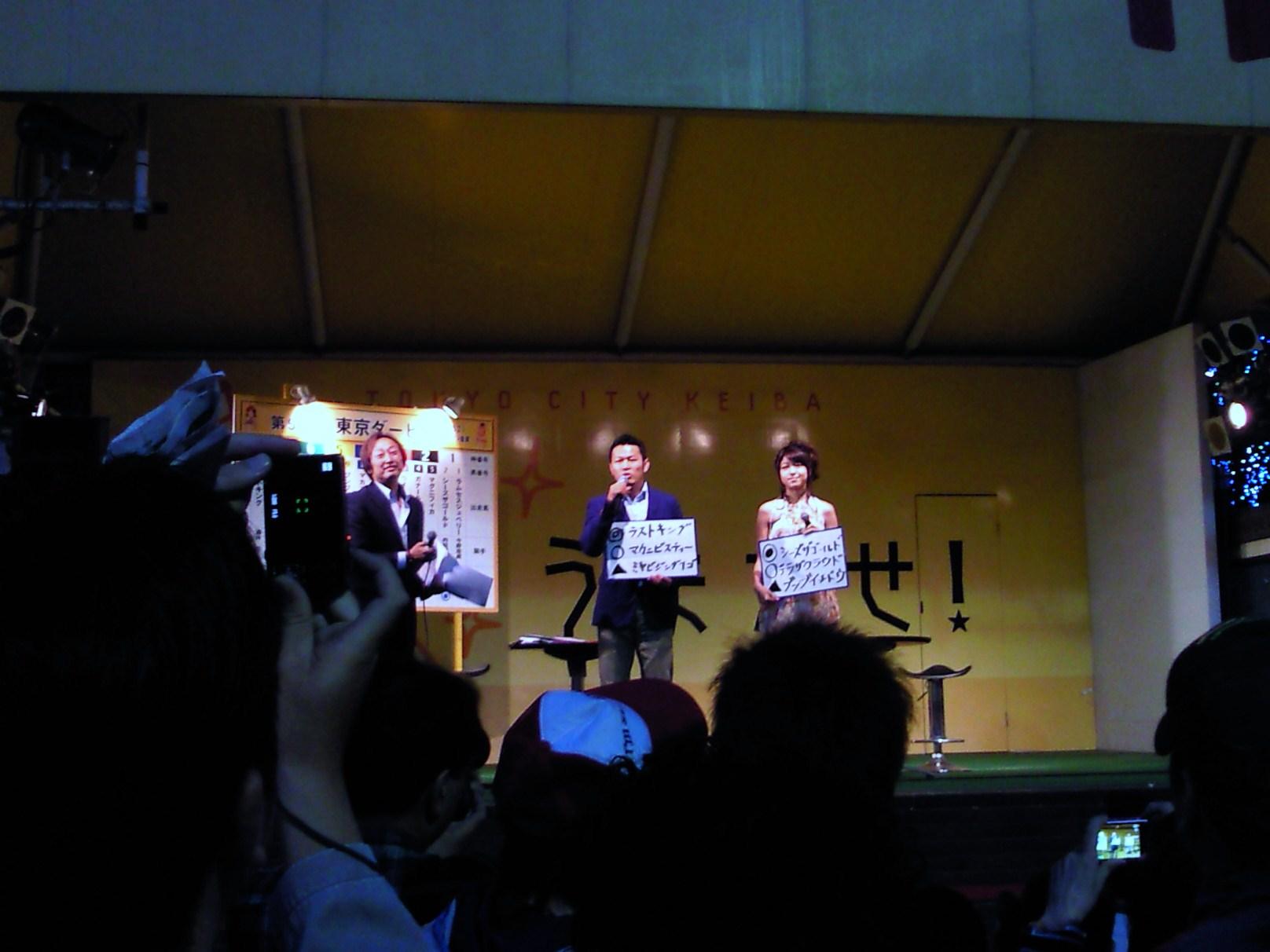 磯幸須藤元気と国民新党的美少女中村静香の東京ダービー予想会