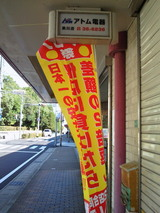 アトム電器夙川店