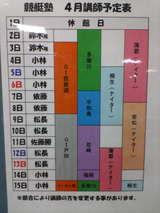 4月上旬の競艇塾日程表