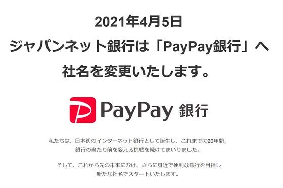 ジャパンネット銀行からのお知らせ