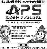 シーモ&シーボーが登場するアプスシステム杯広告
