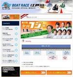 夕刊フジ杯展望サイト開設中の江戸川HP