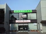 後楽園正門向かいの岡山県立博物館