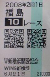 WINS新横浜開設記念馬券