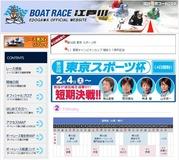 東スポ杯展望サイト開設中の江戸川HP
