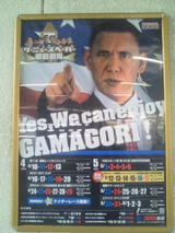 Yes, We can enjoy GAMAGORI!
