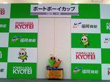 福岡BOATBoyカップ表彰式会場