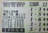 福岡ダービー2連単7020円