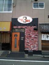 栄光の背番号3長嶋さんをリスペクトする野球バー