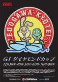 G1江戸川ダイヤモンドカップ