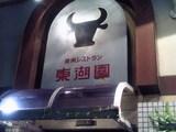 焼肉レストラン東湖園