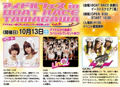 アイドルフェス in BOATRACE TAMAGAWA Vol.6
