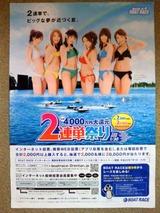2連単祭り広告