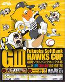 G3福岡ソフトバンクホークス杯