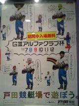戸田競艇場で遊ぼう。