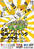 勝利を祝え!福岡SBH杯