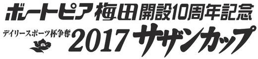 BP梅田開設10周年記念デイリースポーツ杯争奪さざんかップ