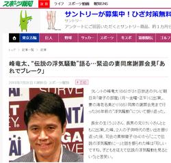 スポーツ報知の峰竜太記事