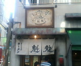 魁龍魚町店