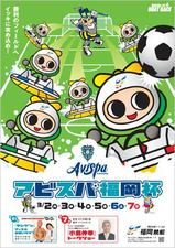 2010アビスパ福岡杯