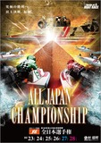 59th All Japan Championship